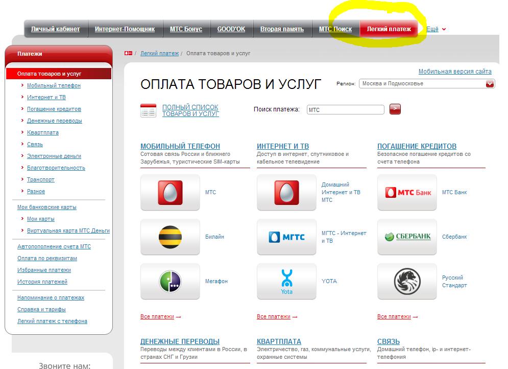 Как сделать обещанный платеж на дом.ру